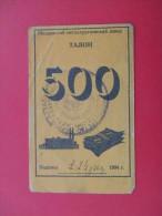 RYBNYTSA 1994 500 Rubles Metal Plant. RR! - Russia