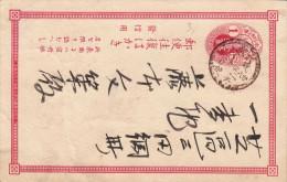 JAPAN 1900? - 1 ? Ganzsache Auf Pk Gel., - Ganzsachen