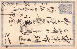 JAPAN 1925? - 1 1/2 ? Ganzsache Auf Pk Gel., - Ganzsachen