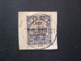 STAMPS TOGO  1914 German Togo Postage Stamps Overprinted - 2mm Between Lines SU FRAMMENTO - Togo (1960-...)