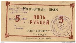 Zaproz 5 Rub Zaporozskogo Metiznogo Zavoda1990 Lokalnye Dengi Local - Ukraine