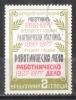 53-832 //BG - 1977  50 JAHRE  *RABOTNITSCHESKO DELO *  Mi 2649 O - Gebraucht