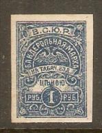 South Russia. Civil War. Tobacco Excise Revenue. 1r.