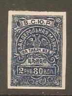South Russia. Civil War. Tobacco Excise Revenue. 2r80k.