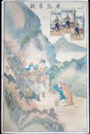 CHINA CHINE CINA 1909-1910 CALENDAR CARD GIGARETTES ADVERTISEMENT 20.20CM X 13.50CM - Chine