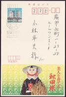 Japan Advertising Postcard, Rice, Akita Beauty, Postally Used (jadu1286) - Interi Postali