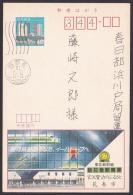 Japan Advertising Postcard, Shinkansen Train Hanamaki Station Kenji Miyazawa  (jadu1506) - Postcards