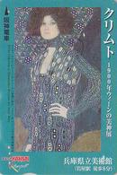 Carte Japon - PEINTURE AUTRICHE - ART NOUVEAU - GUSTAV KLIMT / ADELE BLOCH BAUER - AUSTRIA Rel. Japan Painting Card 1265 - Malerei