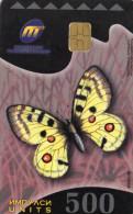 TELECARTE  MACEDOINE  500 Units  Papillon/Butterfly - Butterflies