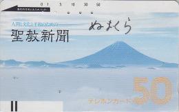 Télécarte Ancienne Japon / 110-7994 - Volcan MONT FUJI / Verso A - Mountain Vulcan Japan Front Bar Phonecard - 238 - Volcans