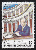 GREECE - Scott #1724 Greece's Admission In The EU, 10th Anniversary (*) / Used Stamp - Greece