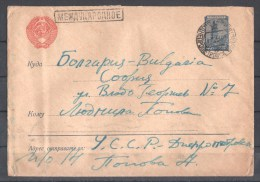 55-004  // USSR -  LETTER (mejdunarodnoe) From DNEPROPETROVSK Sent To SOFIA 1954. - 1923-1991 URSS