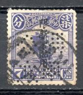 China Chine : (667) Rare Avec Perforation - Sinkiang-1916-9 1ere Tirage De Peking SG25(o) - Sinkiang 1915-49