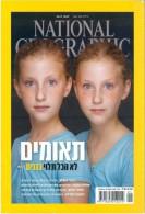 National Geographic Vol.164, January 2012 Hebrew Edition - Books, Magazines, Comics
