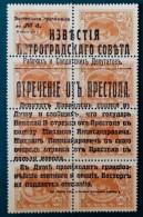 TEXTE D´ABDICATION DU TSAR ET DU GRAND-DUC MICHEL 1917 - BLOC DE 8 NEUF * - SIGNE EXPERT ODESSA - HYPER RARE !!! - Unused Stamps