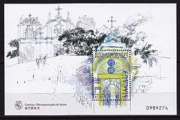 MACAO MACAU 1998 PORTUGAL   Portes Traditionnelles Porte D'entrée Du Séminaire De San José - 1999-... Région Administrative Chinoise