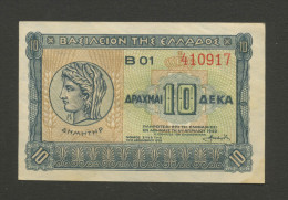 GRÈCE: 10 DRACHMAI - USE - Greece