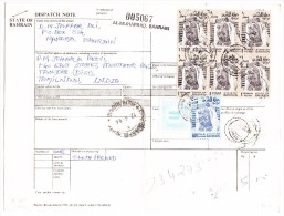 Paketkarte Einschreiben Al-Muharraq  20.05.1986 Bahrain Nach Indien - Bahrain (1965-...)