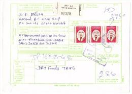Luftpost Paketkarte Einschreiben Abraq Khaitan Nach Indien - Koweït