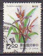PGL C492 - TAIWAN FORMOSE Yv N°2106 - 1945-... République De Chine