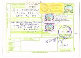 Flugpost Paketkarte 19.2.1983 Einschreiben G.P.O. Kuwait Nach Indien Mit Automatenmarke - Koweït