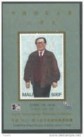 "MALI BF N° 47 XX ""China '96"", Exposition Philatélique International à Pékin - Mali (1959-...)"
