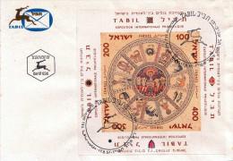 "ISRAEL 1957 - Blockfrankierung Auf Brief ""Day Of Issue"" Stempel Tabil - Israel"