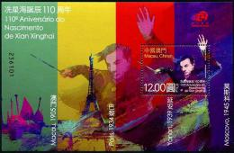 MACAU 2015 - 110e Ann Naissance De Xian Xinghai, Musique, Tour Eiffel - BF Neufs // Mnh - Unused Stamps