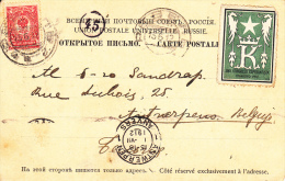 Esperanto, Kaart Congres 1912, Van Rusland Naar Antwerpen (7011) - Esperanto