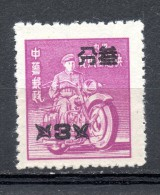 China Chine : (538) 1956 Taiwan - Surchargé  SG232A** P12,5 - China