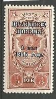 RUSSIE  N� 967 NEUF*  CHARNIERE / MH