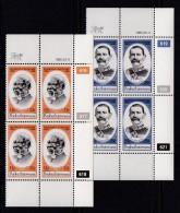 BOPHUTHATSWANA, 1985, MNH Controls Block Of 4, Mafikeng Centenary, M 137-138 - Bophuthatswana