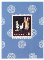 China 1962, Mei Lanfang, Souvenir For Tourists, Reproduction  - MNH ** - Nuovi