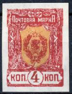RUSSIAN EMPIRE - FAR EASTERN REPUBLIC - CHITA ISSUE - 1919 - Mi 28 MNH - Siberia And Far East