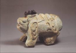 Korea - Soksu, The Animal-shaped Stone, From The Tomb Of King Muryong Of Paeche, Gongju-shi Of Chungchangnam-do - Corée Du Sud