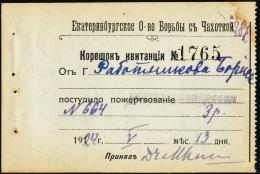 USSR - 1924 - EKATERINBURG REVENUE - FIGTH TUBERCULOSIS COUNTERFOIL - 1923-1991 USSR