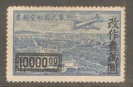 CHINA REPUBLIC    Scott  # C 61* VF UNUSED - 1945-... Republic Of China