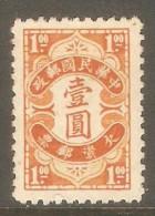 CHINA REPUBLIC    Scott  # J 78* VF UNUSED - Postage Due