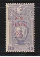 """Greece 1900 """"AM"""" Overprint On 1896 Olympic Games 25 L / 40 L Violet MH Y0565 - Unused Stamps"""