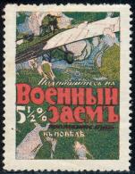 RUSSIAN EMPIRE - 1914 - REVENUE STAMP - FELLIN ESTONIA CIVIL WAR CHARITY - 1857-1916 Empire