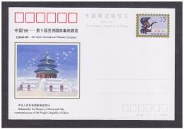 CINA 1994 - Postcard CHINA`96 - 9th Asian International Philatelic Exhibition. 15 Yuan Nuovo** - Postkaarten