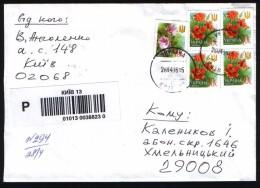 UKRAINE R-cover, Definitive Stamps 30k., Flowers Marigold; 5 Stamps - Ukraine