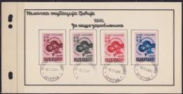4.SERBIA German OCC 1941 For: Prisoners Commemorative Complete - Briefe U. Dokumente