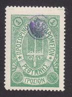 Greece, Crete, Scott #43, Mint No Gum, Poseidon´s Trident, Issued 1899 - Crete