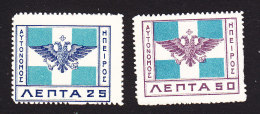 Epirus, Scott #18-16, Mint Never Hinged/Hinged, Flag, Issued 1914 - North Epirus