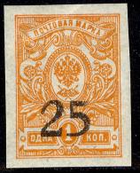 RUSSIAN EMPIRE - SOUTH RUSSIA - DON GOVERNMENT - 1918 - Mi 1B MNH ** - South-Russia Army