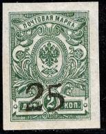 RUSSIAN EMPIRE - SOUTH RUSSIA - DON GOVERNMENT - 1918 - Mi 2B MNH **