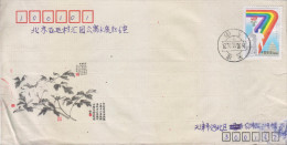 G)1993 CHINA, FLOWERS, 7TH NATL. GAMES, RAIMBOW-OLYMPIC TORCH, CIRCULATED COVER, XF - 1949 - ... République Populaire