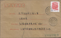 G)1993 CHINA, YEAR OF THE ROOSTER, CIRCULATED COVER, XF - 1949 - ... Volksrepublik