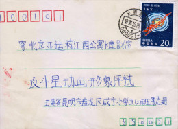 G)1992 CHINA, GALAXY-ARROW, INTL. SPACE YEAR, CIRCULATED COVER, XF - 1949 - ... République Populaire